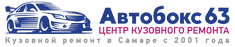 Кузовной ремонт в Самаре — Автобокс63